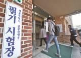 서울시, 7~9급 공무원 2558명 뽑는다