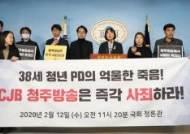 """방송사 비정규직 PD의 죽음…유족 """"청주방송 불법행위 책임 묻겠다"""""""
