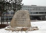 탈북민, 하나원서 자해소동...병원 이송돼 치료