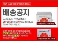 """""""신종코로나에 좋대""""…비타민C 없어 못 팔 지경"""