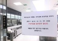 코로나로 지역 경제도 타격, 지자체들 구내 식당 축소 운영