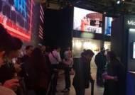 코로나19 여파에···세계 최대 모바일쇼 'MWC'마저 취소됐다