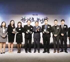 [<!HS>시선집중<!HE>(<!HS>施善集中<!HE>)] 제6회 한광호 농업상 개최 … 대한민국 농업의 미래 밝히다
