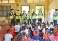 [시선집중(施善集中)] 음악·미술교육, 환경 정화 … 국제봉사단, 캄보디아에서 다양한 활동 전개