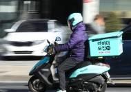 쿠팡 돈 퍼붓고 롯데·신세계도 눈독···코로나가 판 키운 배달업