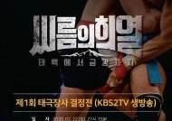 '씨름의희열' 파이널 라운드 22일 창원 실내체육관 개최…110분 생방송