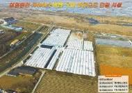 [분양 포커스] 국내 최대 장어양식장  투자자 모집