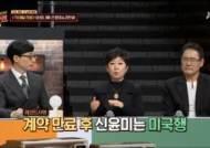 """'슈가맨3' 마로니에 신윤미 """"'칵테일 사랑' 히트 후 법정 소송"""""""