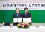 SK건설, 비즈파트너와 상생∙기술협력 MOU로 동반성장 강화