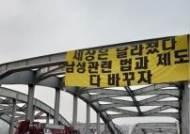 """""""기자들 불러 달라"""" 신원미상 남성, 한강대교 꼭대기서 농성"""