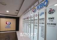 KBO, 미디어센터 운영·영상 아카이브 서비스 개발 용역 입찰
