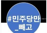 """與비판 교수 고발 파문···참여연대도 """"與 고발은 입막음 소송"""""""