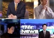 '그 남자의 기억법' 김동욱, 스마트한 국민 앵커 '냉철 카리스마'