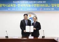 WKBL, 인천광역시 교육청과 학교스포츠클럽 활성화 업무협약 체결