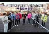 YG 신인 트레저, 예능 뺨치는 '건강 수련회'