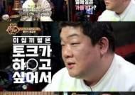 """'맛있는녀석들' 유민상 """"나에게 열애설은 가불기, 좋다·싫다 말 못해"""""""
