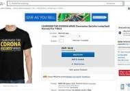 """""""내 안에 코로나 바이러스""""…중국 우한 희화화 티셔츠 논란"""