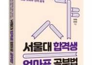 [톡톡에듀] '서울대 엄마' 들의 합격노하우 심층분석