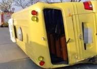 """청주서 어린이집 버스 교통사고…""""안전띠 덕분에 크게 다친 아이 없다"""""""