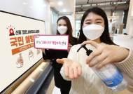 LG유플러스, IPTV서 신종코로나 예방수칙 광고 무상 송출