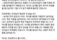 """'文신임' 신동호 靑연설비서관 """"작은 승리 착각하면 파국 시작"""""""