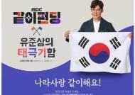 '같이펀딩' 유준상 태극기함, 온·오프라인 앙코르 팝업스토어
