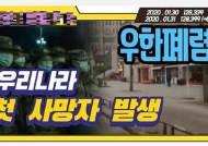"""'경산에 코로나 환자' 가짜뉴스 뿌린 32살 """"관심 끌어보려고"""""""
