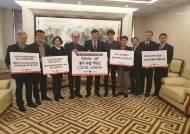 게임학회, 중국에 코로나19 성금 1000만원 전달