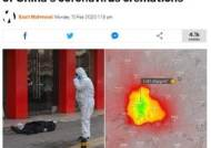 '우한에서 시체 태워 이산화황 농도가 높아졌다!' 정말일까?