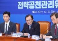與, 종로 이낙연·남양주병 김용민·고양병 홍정민 전략공천