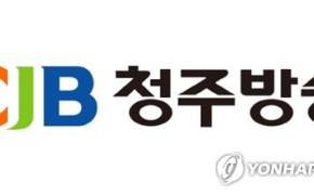"""청주방송 """"프리랜서PD 진상조사위 구성…국장들 보직 내려놓겠다"""""""