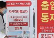 [속보] 부산의료원서 사망한 40대 남성, 코로나19 '음성'