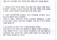 """한진 노조 일제히 """"회사 조롱거리 만든 조현아 3자연합 반대"""""""