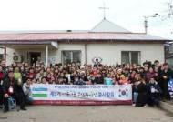 세종대 세종나눔봉사단, 우즈베키스탄 이크마을서 봉사활동 진행