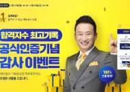 """에듀윌 """"공인중개사 합격자수 최고기록 인증기념 이벤트 개최"""""""