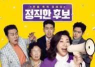 [박스오피스IS] '정직한 후보', 오늘 100만 돌파..라미란표 코미디의 힘