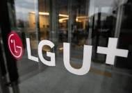 LG유플러스, 5G 가입자에 유튜브 프리미엄 6개월 무료 제공