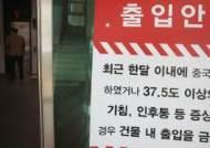 """[속보] 한달전 중국 여행뒤 숨진 관악구 30대男 """"코로나 음성"""""""