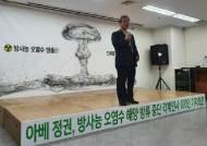 """""""日 원전 오염수 해양 방출, 생태계 '핵테러'"""" 100인 성명"""