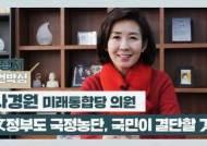 """[정치언박싱]나경원 """"패트 의원들 공천 배려해야···이건 당 의리 문제다"""""""