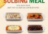 '설빙 밀(SULBING MEAL)' 4종 등 선 공개