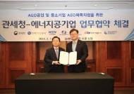 동서발전, 관세청과 '수출입 안전관리 우수업체' 업무협약