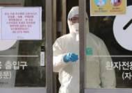 코로나 청정지역 대구서 첫 확진자···31번 환자는 61세 여성