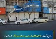"""이란, """"삼성폰 등록 금지"""" 경고 … """"사용자 절반이 삼성폰, 괘씸죄 작용한 듯"""""""