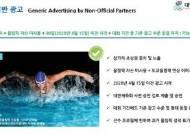 대한체육회, 도쿄올림픽 출전 대한민국선수단 광고 출연 및 유니폼·장비 가이드라인 배포