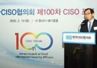 """""""내가 기업 정보보안 책임자"""" 정보보호최고책임자協, 100번째 CISO 포럼"""