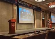 """마일벌스, '2020 해시넷 블록체인 컨퍼런스'에서 주제 발표.. """"새로운 마일리지 패러다임"""""""
