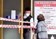 """""""31번과 신천지 10명, 역학조사 비협조···몸싸움은 가짜뉴스"""""""