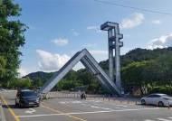 """서울대 졸업식에 '성적우수자 66명'만 부르자 학생들 """"최악의 졸업식"""""""