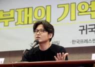"""'부재의 기억' 이승준 감독 """"이 작품 통해 세월호 더 많이 알려지길"""""""